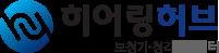 히어링허브 부산센터